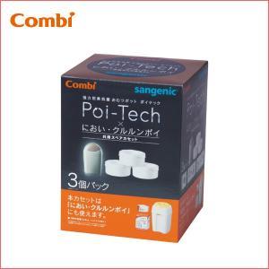 コンビ 強力防臭抗菌おむつポット ポイテック×におい・クルルンポイ 共用スペアカセット3個パック おむつポット combi Poi-Tech poi-tech オムツ ポット
