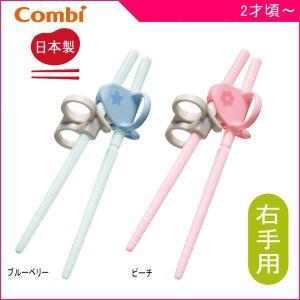 子供用箸 はじめておはし 右手用 コンビ combi トレーニング箸 キッズ 子ども 食事 ご飯 練習 矯正 日本製 食器 プラスチック製 サポート|716baby