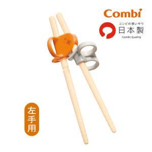 子供用箸 はじめておはし 左手用 オレンジ コンビ combi トレーニング箸 キッズ 子ども 食事 ご飯 練習 矯正 日本製 食器 プラスチック製 サポート|716baby