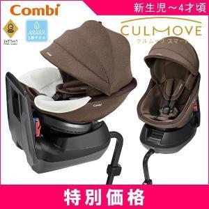 残りわずか 数量限定特価 チャイルドシート クルムーヴ スマート エッグショック JJ-600 コンビ 新生児 ベビー 赤ちゃん マタニティ 回転式 一部地域 送料無料|716baby