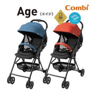 ベビーカー A型 Age エッグショック AK コンビ 新生児 赤ちゃん ベビー 背面 コンパクト 超軽量 出産 お出かけ 旅行 小回り ポイント10倍 一部地域 送料無料|716baby