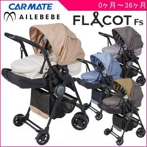 ベビーカー A型 フラコット エフエス FS エールベベ 新生児 赤ちゃん ベビー キッズ マタニティ 出産 準備 お祝い ポイント10倍 一部地域 送料無料|716baby