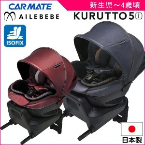 ラクノセ進化した新生児からの日本製回転式チャイルドシート 上質な輝き素材を採用した高級感あふれるデザ...