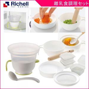 「簡単」 「時短」がうれしい。 おかゆが作れる離乳食調理セット。     商品名:調理器セット E ...