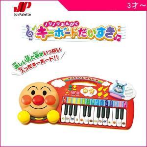楽器玩具 アンパンマン ノリノリおんがくキーボードだいすき ジョイパレット おもちゃ ギフト ピアノ 楽器 リトミック 誕生日プレゼント 知育玩具