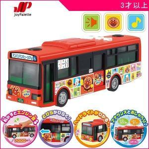 本物のバスみたい!  高知で走っているJR四国バスにそっくりな アンパンマンバスです。  屋根をスラ...