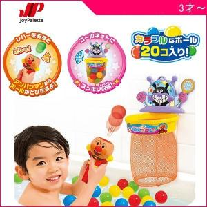 アンパンマンとお風呂でボール遊び!  バイキンUFOめがけてボールをポンッ!何個入れられるかな? ア...