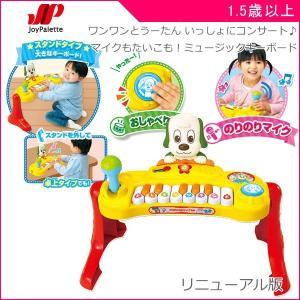 楽器玩具 いっしょにコンサート マイクもたいこも ミュージックキーボード ワンワンとうーたん おもちゃ 子供 kids ギフト プレゼント|716baby
