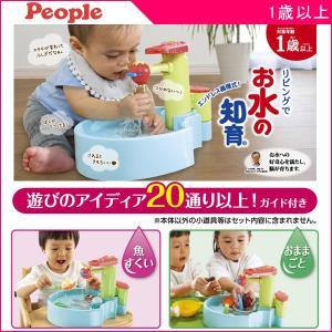 ままごと お水の知育(エンドレス循環式) ピープル おもちゃ 水遊び ごっこ遊び 魚釣り キッズ 子ども 誕生日 ギフト プレゼント お祝い 男の子 女の子 インスタ