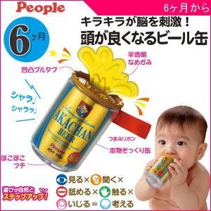 ガラガラ おもちゃ キラキラが脳を刺激 頭が良くなるビール缶 ピープル 知育 発達 赤ちゃん ベビー 子供 誕生日 ギフト 出産お祝い プレゼント ハーフバースデー|716baby