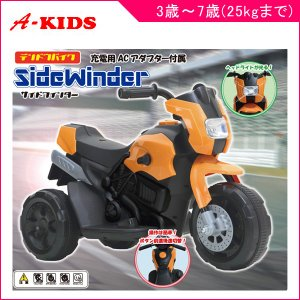 乗用玩具 電動バイク サイドワインダー ミズニタ A-KIDS おもちゃ のりもの 乗物 乗り物 キッズ 誕生日 プレゼント 子供 ママ ギフト お祝い 孫|716baby