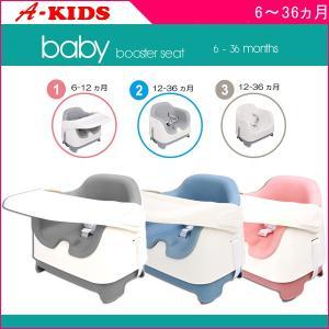 ベビーチェア やわらかパット付チェアーブースター ミズタニ A-KIDS ローチェア ベビー キッズ マタニティ 食事 椅子 イス 豆イス テーブル リビング|716baby