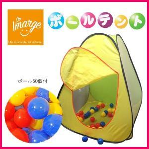遊具 室内遊具 テントハウス ボール50個付 イマージ おもちゃ ボールプール  遊具 玩具 子供用テント 誕生日 ママ ボール50個付 ソフトボール 梅雨 雨|716baby