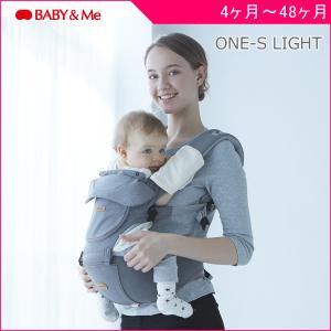 正規品 抱っこ紐 ヒップシート baby&me one-s light ベビーミー ワンエス ライト 赤ちゃん 子供 baby ベビーキャリー 人気 おすすめ 一部地域 送料無料 10倍 716baby