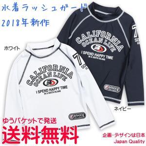 【送料無料】 ラッシュガード キッズ ジップアップラッシュガ...