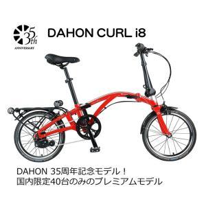 DAHON ダホン35周年記念モデル!国内40台限定!201...