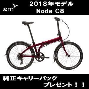 特典付き! 2018年モデル TERN ターン Node C...