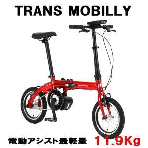 電動自転車 折り畳み自転車 TRANS MOBILLY トラ...