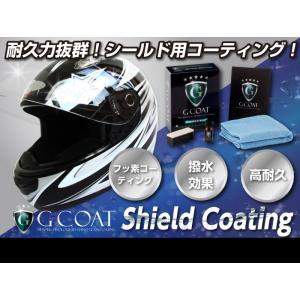 バイクシールド用 ガラスコーティング剤 G-COAT 73garage g-coatの商品画像|ナビ