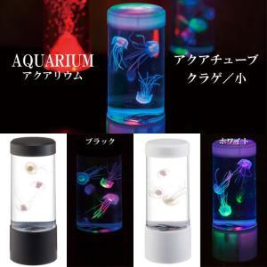 『インテリア アクアリウム』 アクアチューブ クラゲ/小 「全2色」 「即納」 水槽 くらげ インテリア 照明 間接照明 置物 オブジェ