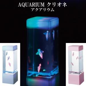 『インテリア アクアリウム』 アクアリウム クリオネ 「全2色」 「即納」 水槽 くらげ インテリア 照明 間接照明 置物 オブジェ