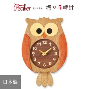 美しい木目の板に、多彩な木の色で描いた可愛いふくろうの時計(F60)。 お部屋を柔らかな雰囲気で彩り...