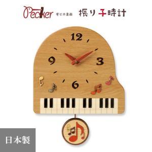 美しい木目の板に、多彩な木の色で描いたピアノの時計(PF-1)。 お部屋を柔らかな雰囲気で彩り、優し...