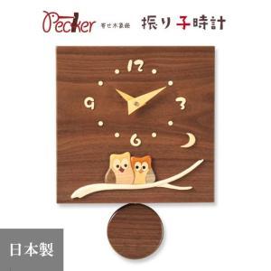 美しい木目の板に、多彩な木の色で描いた可愛いふくろう時計ウォールナット(F10)。 お部屋を柔らかな...