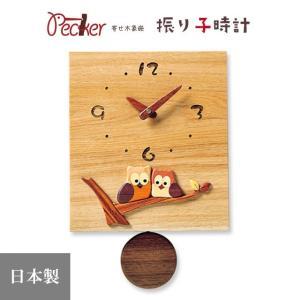美しい木目の板に、多彩な木の色で描いた可愛いふくろう時計(B1-2)。 お部屋を柔らかな雰囲気で彩り...