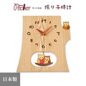 美しい木目の板に、多彩な木の色で描いた可愛いふくろう時計(F41-2)。 お部屋を柔らかな雰囲気で彩...