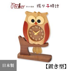 美しい木目の板に、多彩な木の色で描いた可愛いふくろうの時計 置き型(F60-A)。 お部屋を柔らかな...