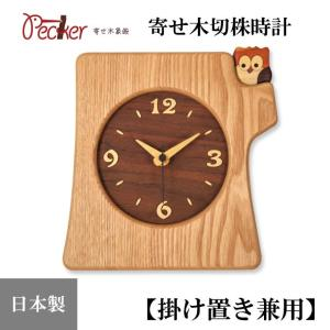 美しい木目の板に、多彩な木の色で描いた可愛いふくろうの掛け置き時計(KK-1)。<br>...