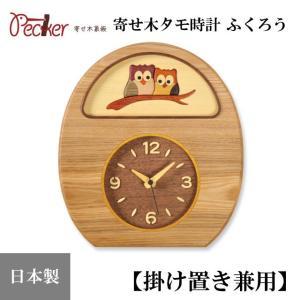 美しい木目の板に、多彩な木の色で描いた可愛いふくろうの掛け置き時計(MK-1)。<br>...