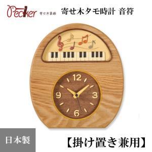 美しい木目の板に、多彩な木の色で描いた可愛い音符の掛け置き時計(MK-2)。<br> お...