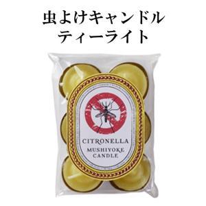 シトロネラの香りの、カップ入りキャンドル(ロウソク)です。 キャンドルを持って、お庭に山に海にデート...