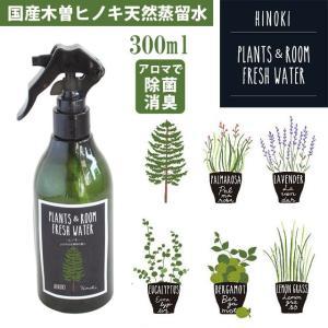 長野の木曽ヒノキから抽出した天然蒸留水を使用し、天然精油を配合した安心・安全、100%天然成分の消臭...