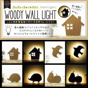 インテリアライト インテリア照明 壁面取付LEDライト ウッディウォールライト 「即納」 ランプ LEDランプ インテリア かわいい オシャレ おもしろ雑貨