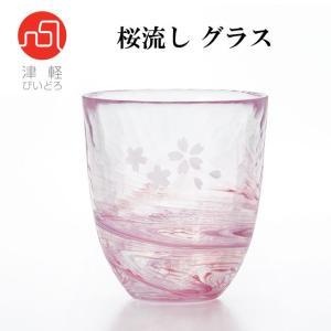 桜流しグラス F71659の商品画像|ナビ