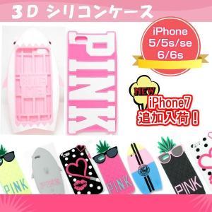 iPhone6  シリコンケース オシャレ おもしろ デカシリコン  サメ パイナップル