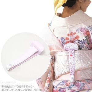 着付け小物 日本製 あづま姿 止金ワンタッチ 帯止め金具 飛行機 トンボ 大人 レディース 女性