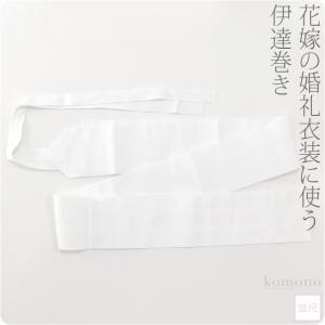 着付け小物 花嫁用 伊達巻き 並尺230 白 伊達締め 紐付き 婚礼用 日本製 大人 レディース 女性 メール便OK 10000139|753ya