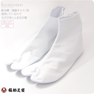 足袋 こはぜ付 福助 足袋 7010新木綿 並型 4枚こはぜ 綿キャラコ 正装用 白足袋 4枚コハゼ 日本製 大人 女性 男性 メール便OK 10000225|753ya