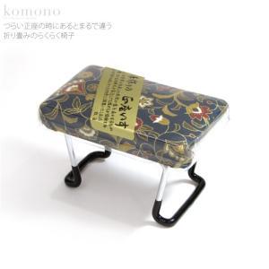 和雑貨 あづま姿 らくらく椅子 小 正座椅子 折り畳み式 収納袋付 日本製 大人 女性 男性 宅配便のみ 10000276|753ya