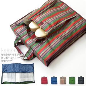 着物を持って行く時って、和装小物とか草履など集め出したら結構かさばりますよね。 この和装バッグを使え...