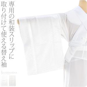 うそつき袖 あづま姿 替袖2styleスリップ用 49cm 白 替え袖 襦袢袖 面テープ付 日本製 大人 レディース 女性 メール便OK 10000289|753ya
