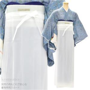 和装雨具 あづま姿 巻きスカート 着物 塵除け 腰巻き 下半身 雨コート 大人 レディース 女性 メール便OK 10000291|753ya