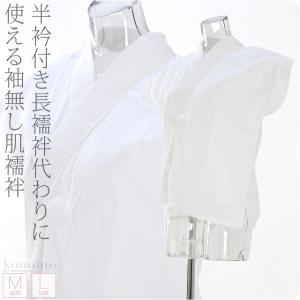 うそつき襦袢 袖なし さらし半襦袢 抜き衿仕立て M-L 白 塩瀬 半襟付 袖なし 袖なし 衣紋なし 日本製 大人 レディース 女性 メール便OK 10000322 753ya