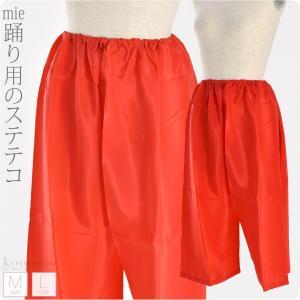和装下着 mie ベンベルグ 赤ステテコ 下ばき パッチ 踊り用 日本製 大人 レディース 女性 メール便OK 10000524 753ya