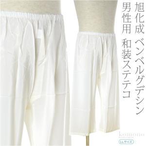 和装下着 男物 和装ステテコ ベンベルグLL 下ばき パッチ 踊り用 日本製 大人 メンズ 男性 メール便OK 10000531 753ya