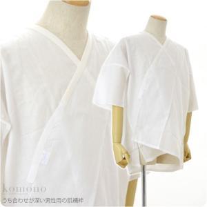 和装下着 男物 晒肌着 細衿 白 LL 肌襦袢 日本製 大人 メンズ 男性 メール便OK 10000533 753ya